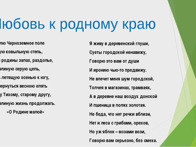 Любовь к родному краю Я люблю Черноземное поле И седую ковыльную степь, Малой...