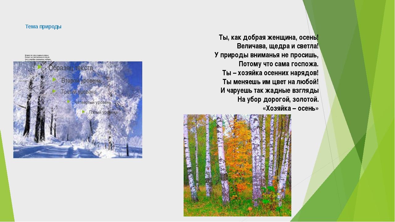 Тема природы Мороз по утру чудные узоры Рисует на заплаканном стекле. Уж в се...