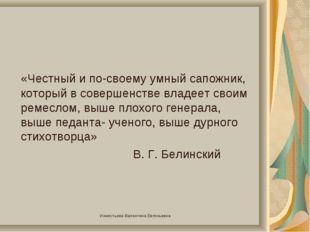 «Честный и по-своему умный сапожник, который в совершенстве владеет своим ре