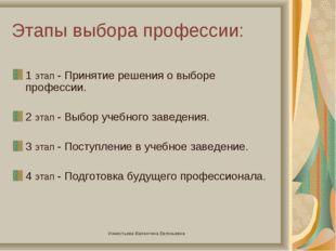 Этапы выбора профессии: 1 этап - Принятие решения о выборе профессии. 2 этап