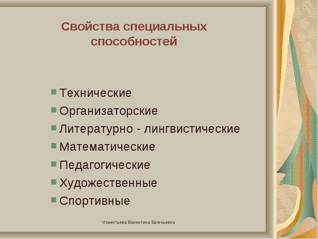 Технические Организаторские Литературно - лингвистические Математические Пед...