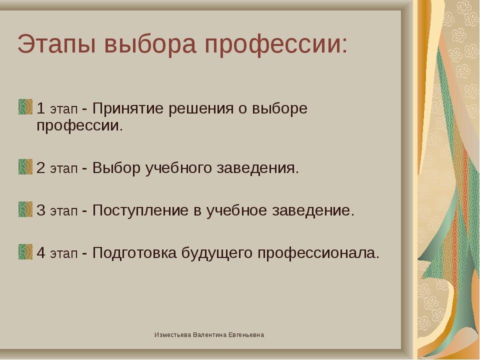 Этапы выбора профессии: 1 этап - Принятие решения о выборе профессии. 2 этап...