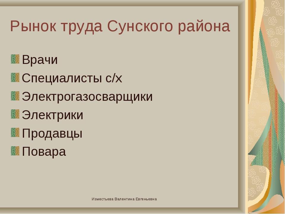 Рынок труда Сунского района Врачи Специалисты с/х Электрогазосварщики Электри...