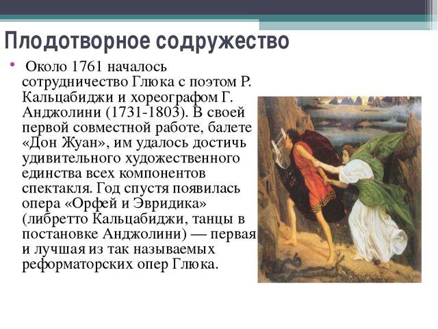 Плодотворное содружество Около 1761 началось сотрудничество Глюка с поэтом Р...