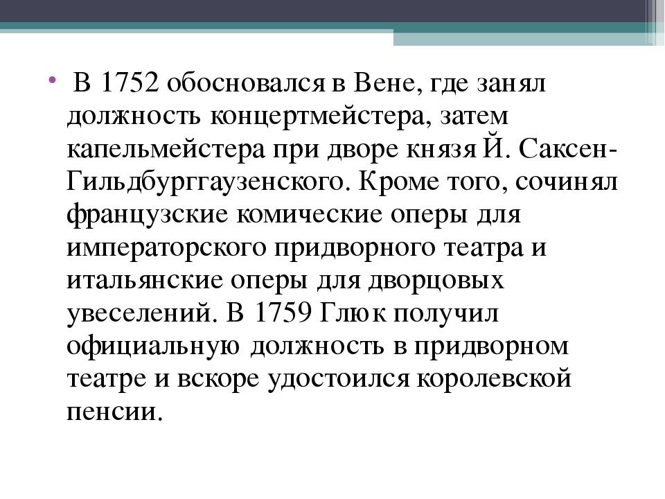 В 1752 обосновался в Вене, где занял должность концертмейстера, затем капель...