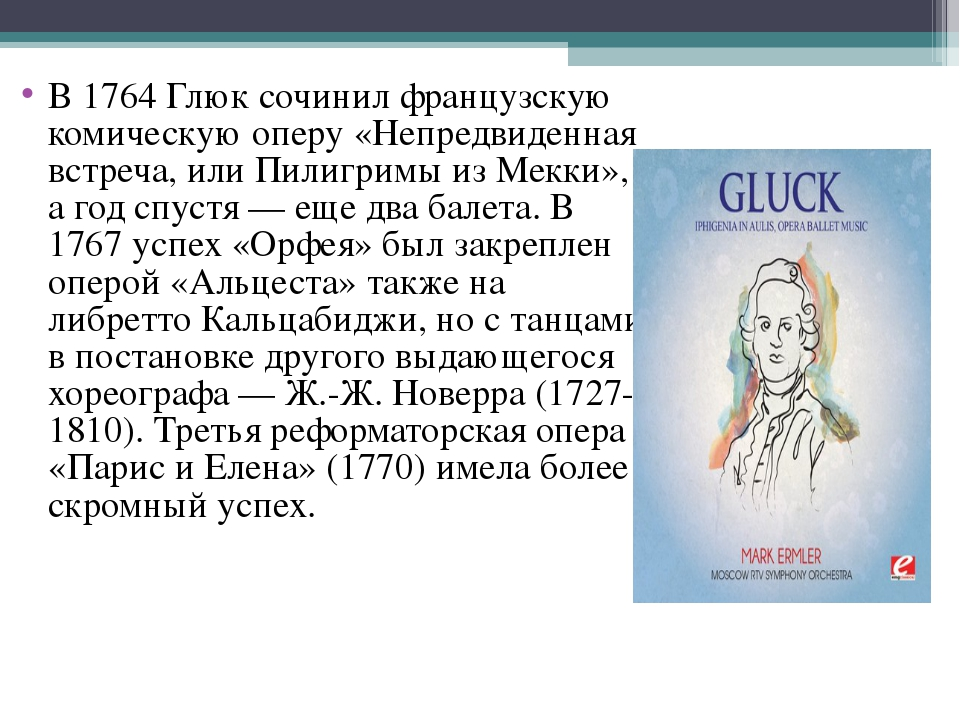 В 1764 Глюк сочинил французскую комическую оперу «Непредвиденная встреча, или...