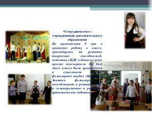 Сотрудничество с учреждениями дополнительного образования На протяжении 9 лет