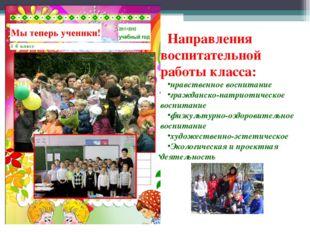 Направления воспитательной работы класса: нравственное воспитание гражданско-