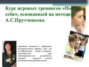 Курс игровых тренингов «Познай себя», основанный на методике А.С.Прутченкова