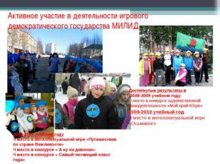 Активное участие в деятельности игрового демократического государства МИЛИД 2