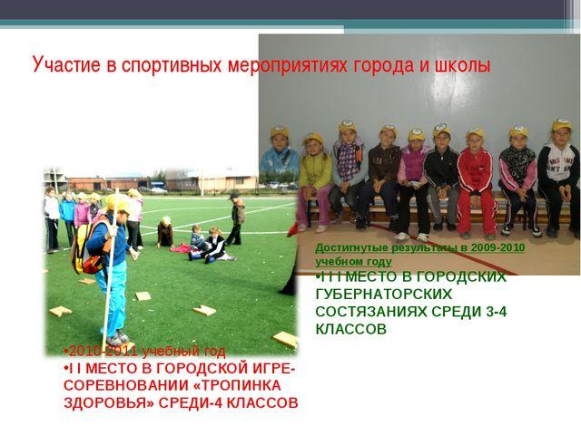 Участие в спортивных мероприятиях города и школы Достигнутые результаты в 200...