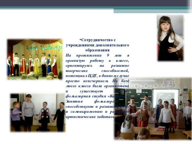 Сотрудничество с учреждениями дополнительного образования На протяжении 9 лет...