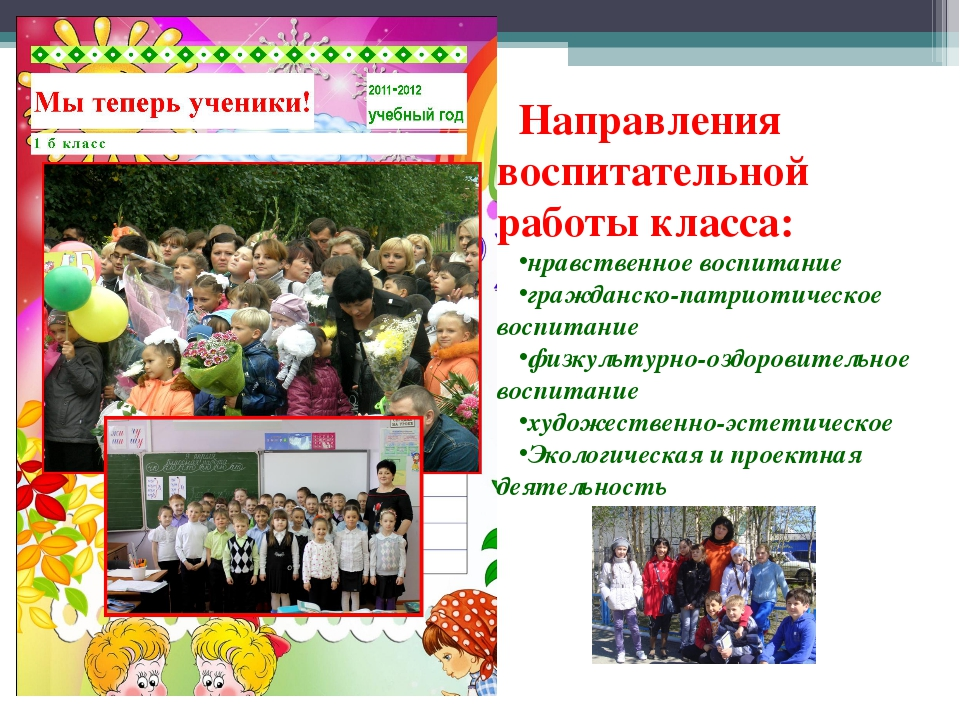 Направления воспитательной работы класса: нравственное воспитание гражданско-...