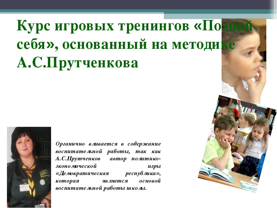 Курс игровых тренингов «Познай себя», основанный на методике А.С.Прутченкова...