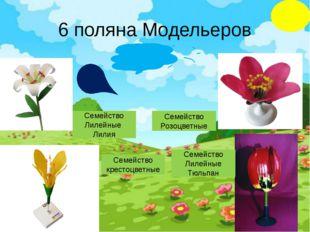 4 поляна Красная книга Если я сорву цветок, если ты сорвешь цветок, Если все: