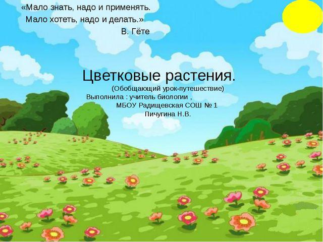 Цветковые растения. (Обобщающий урок-путешествие) Выполнила : учитель биолог...