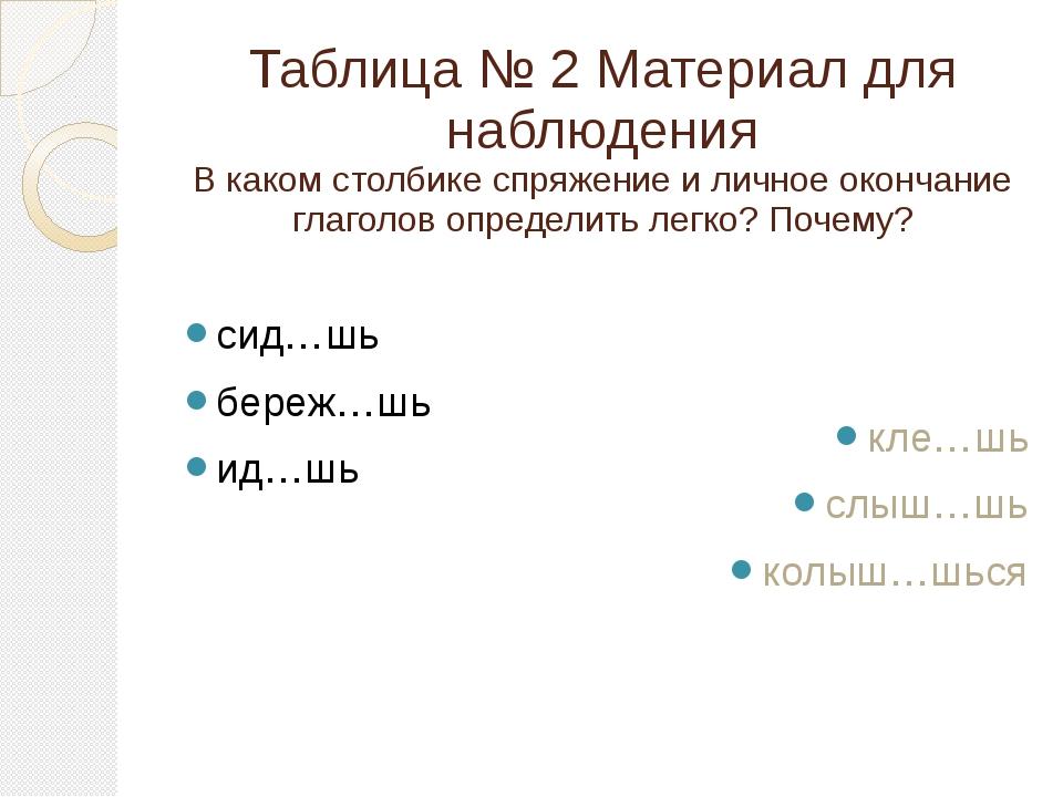 Таблица № 2 Материал для наблюдения В каком столбике спряжение и личное оконч...