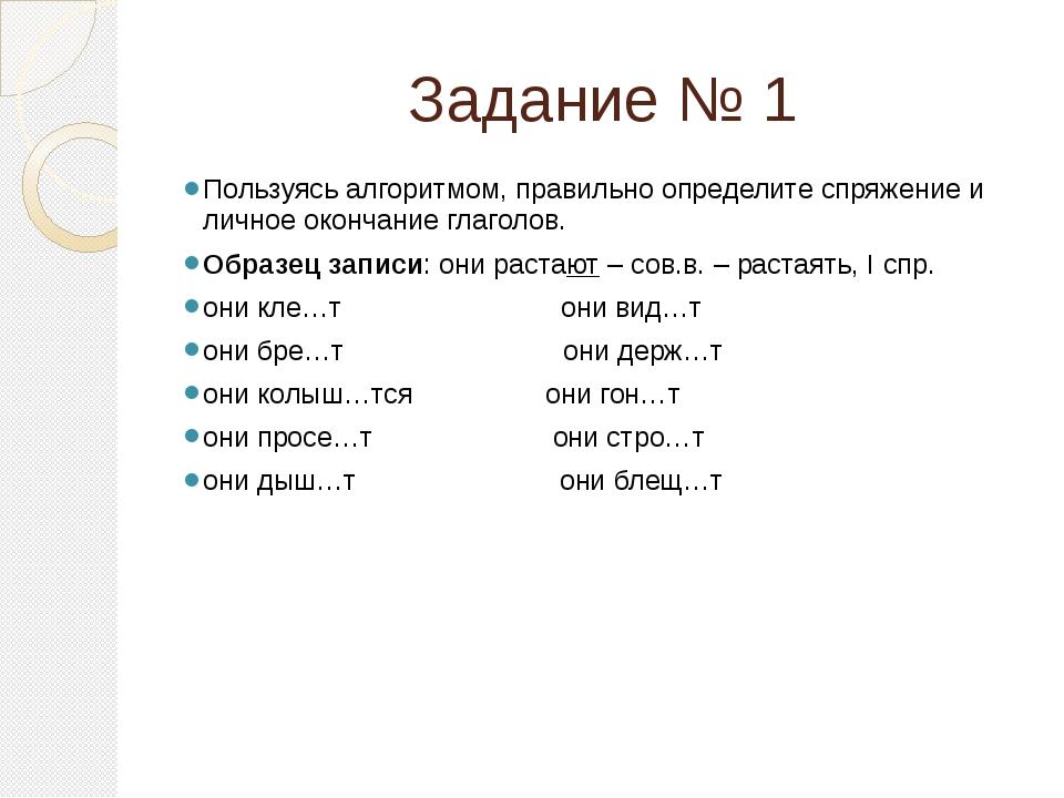 Задание № 1 Пользуясь алгоритмом, правильно определите спряжение и личное око...