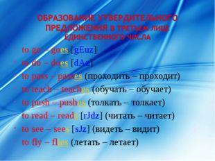 to go – goes [gEuz] to do – does [dAz] to pass – passes (проходить – проходит