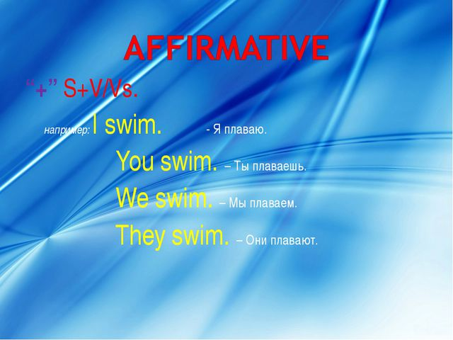"""+"" S+V/Vs. например: I swim.- Я плаваю. You swim. – Ты плаваешь. We swi..."