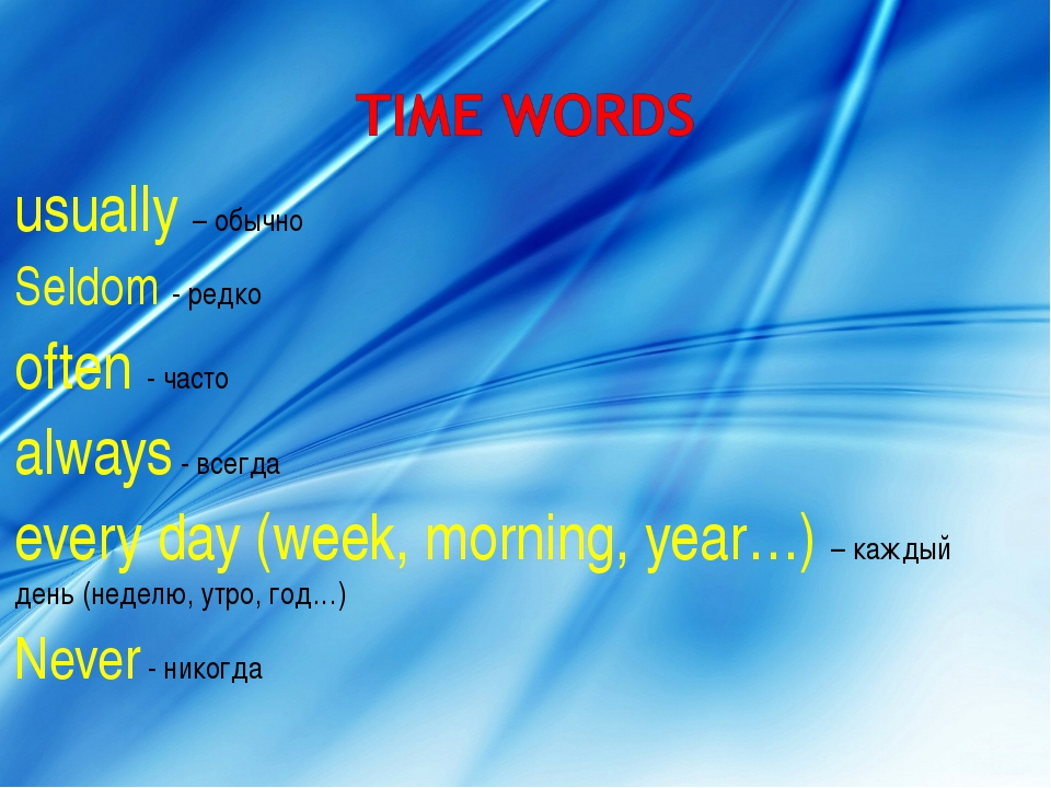 usually – обычно Seldom - редко often - часто always - всегда every day (week...