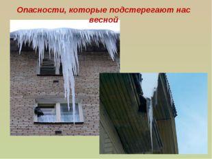 Опасности, которые подстерегают нас весной