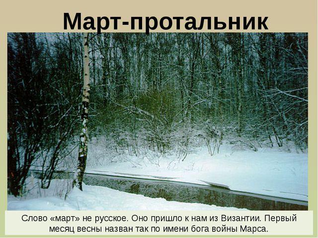 Март-протальник Слово «март» не русское. Оно пришло к нам из Византии. Первый...