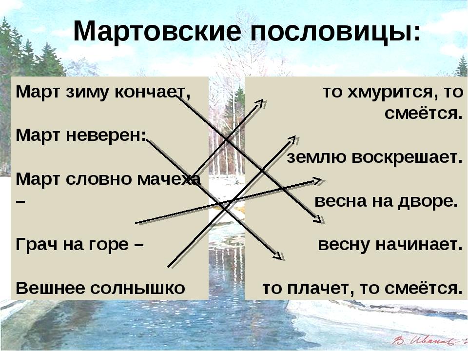 Мартовские пословицы: Март зиму кончает, Март неверен: Март словно мачеха – Г...