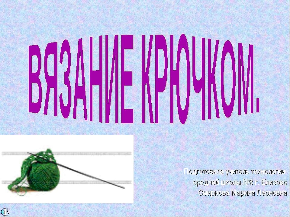 Подготовила учитель технологии средней школы №8 г. Елизово Смирнова Марина Л...