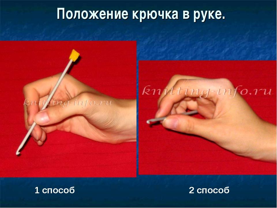 Положение крючка в руке. 1 способ 2 способ