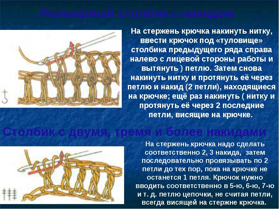 Рельефный столбик с накидом На стержень крючка накинуть нитку, ввести крючок...