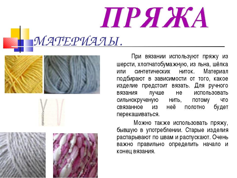 МАТЕРИАЛЫ. При вязании используют пряжу из шерсти, хлопчатобумажную, из льна...