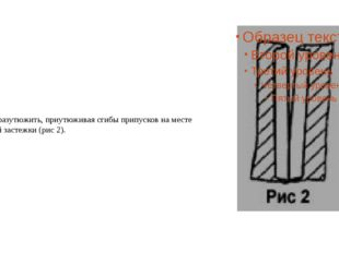2. Шов разутюжить, приутюживая сгибы припусков на месте будущей застежки (рис