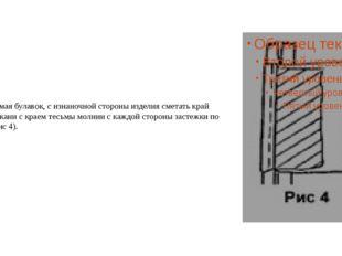 4. Не вынимая булавок, с изнаночной стороны изделия сметать край припуска тка