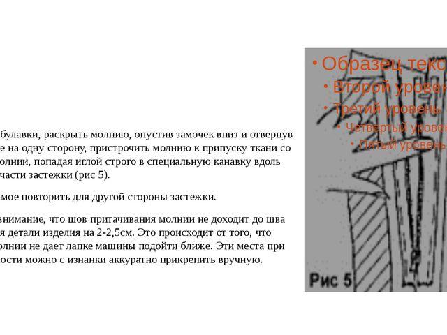 5. Вынуть булавки, раскрыть молнию, опустив замочек вниз и отвернув все издел...