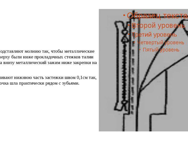 6. Снизу подставляют молнию так, чтобы металлические зажимы вверху были ниже...