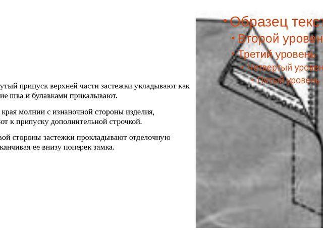 8. Подвернутый припуск верхней части застежки укладывают как продолжение шва...