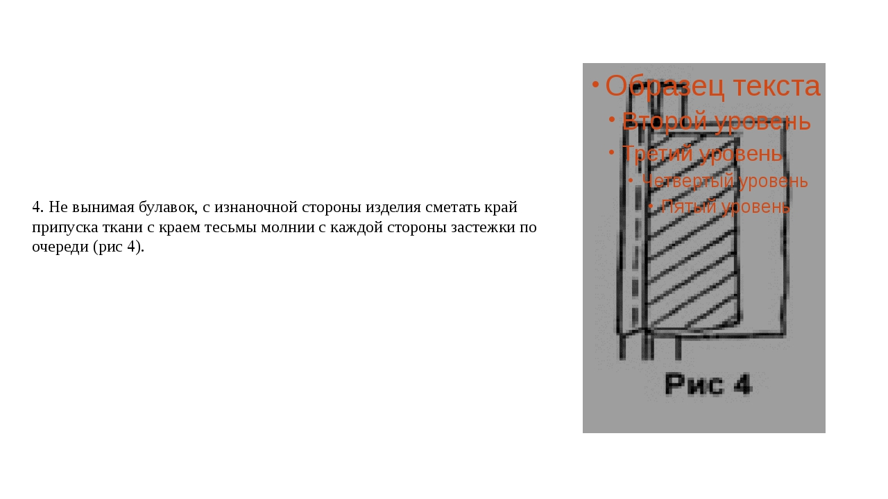 4. Не вынимая булавок, с изнаночной стороны изделия сметать край припуска тка...