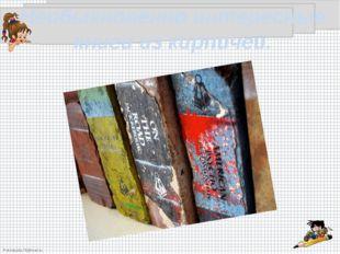 Необыкновенно интересные книги из кирпичей. FokinaLida.75@mail.ru