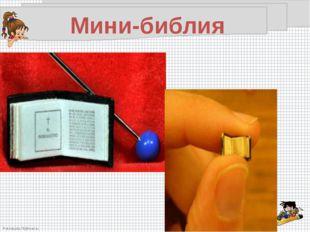 Мини-библия FokinaLida.75@mail.ru