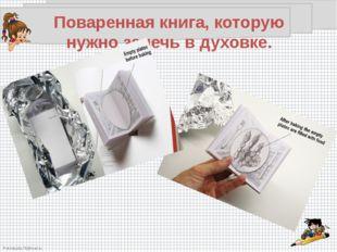Поваренная книга, которую нужно запечь в духовке. FokinaLida.75@mail.ru
