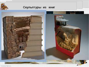 Скульптуры из книг FokinaLida.75@mail.ru