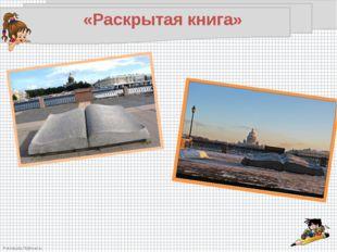 «Раскрытая книга» FokinaLida.75@mail.ru