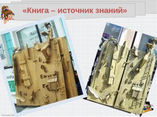«Книга – источник знаний» FokinaLida.75@mail.ru