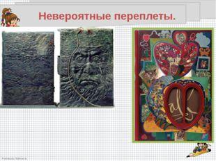 Невероятные переплеты. FokinaLida.75@mail.ru