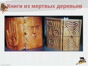 Книги из мертвых деревьев FokinaLida.75@mail.ru