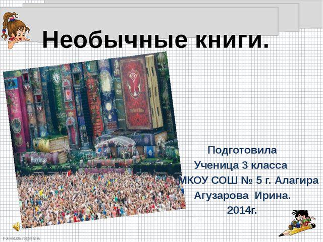 Подготовила Ученица 3 класса МКОУ СОШ № 5 г. Алагира Агузарова Ирина. 2014г....