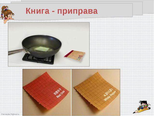 Книга - приправа FokinaLida.75@mail.ru