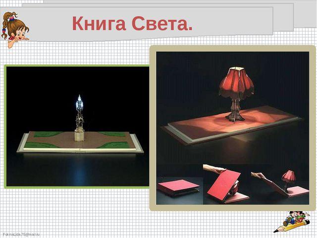 Книга Света. FokinaLida.75@mail.ru