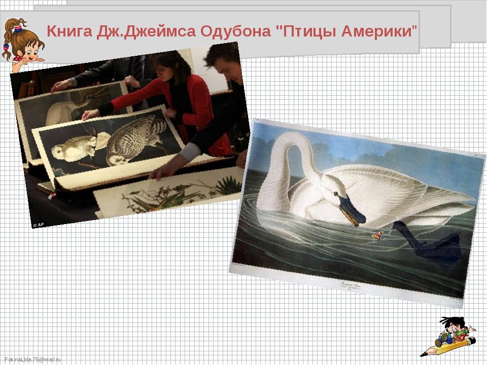 "Книга Дж.Джеймса Одубона ""Птицы Америки"" FokinaLida.75@mail.ru"